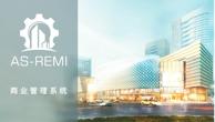 REMI商业管理平台